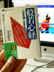 image-公方俊良著『般若心経 人生を強く生きる101のヒント』 - 名古屋池下のフィットネスキックボクシングジム