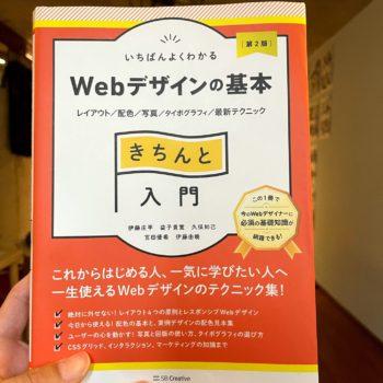 WEBデザインの基本 きちんと入門 第2版