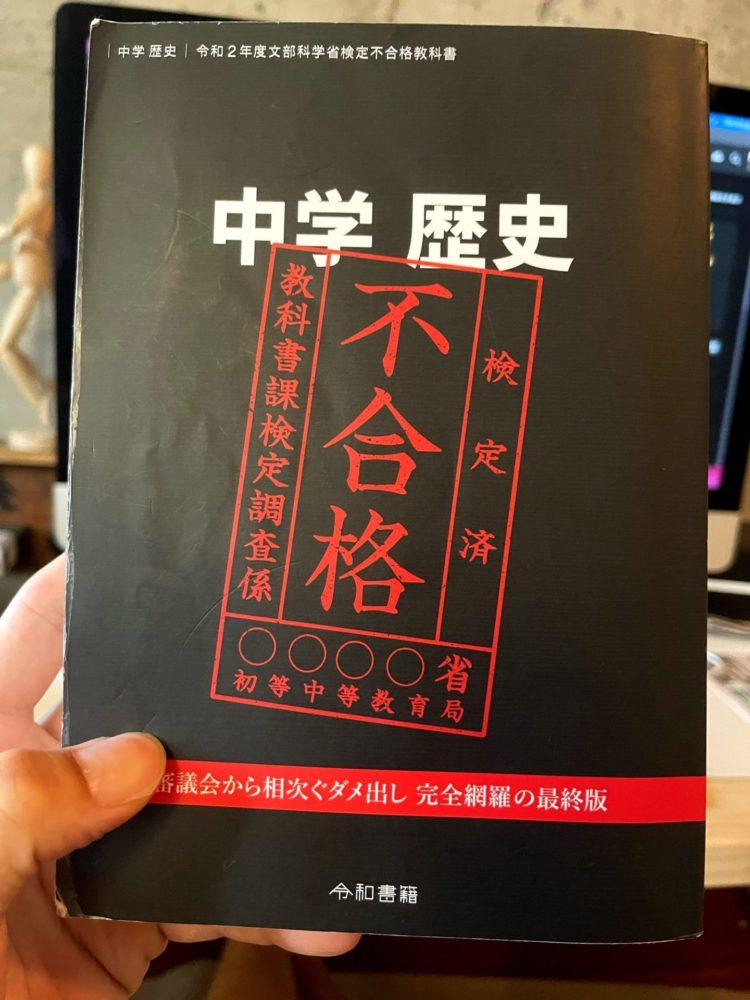 竹田恒泰著『中学 歴史 令和2年度文部科学省検定不合格教科書』